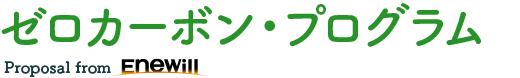 ゼロカーボン・プログラム Proposal from JAG国際エナジー